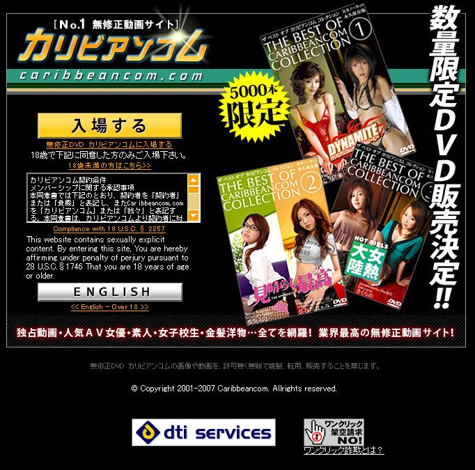 DVD カリビアンドットコム【入会案内】